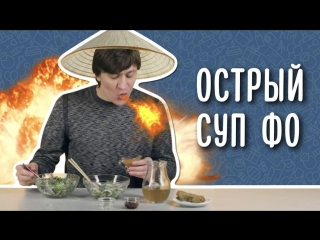Люди пробуют суп фо