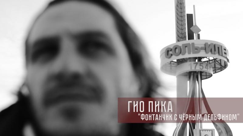 Гио ПиКа Фонтанчик с Дельфином prod by DRZ
