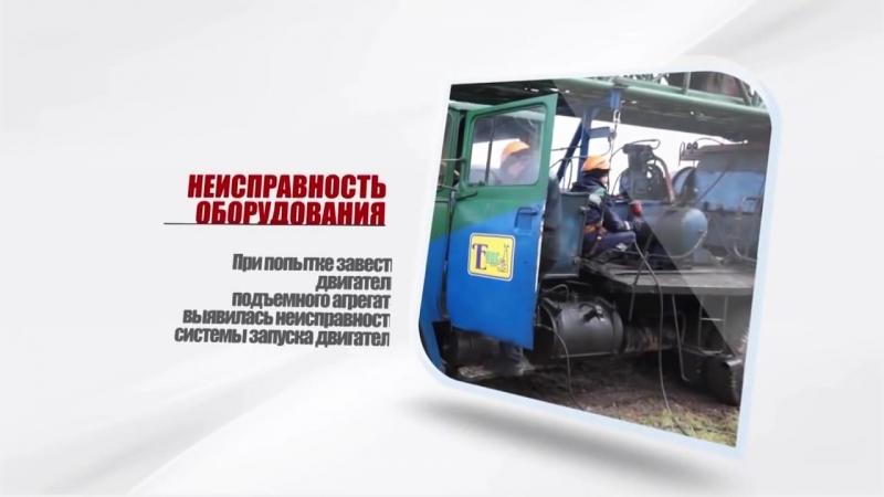 Несчастный случай с машинистом подъемного агрегата.mp4