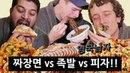한국 배달음식 왕중왕전 외국인 입맛에 최고 잘 맞는 배달음식은