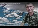 Виталий Комисаренко позывной Чистый