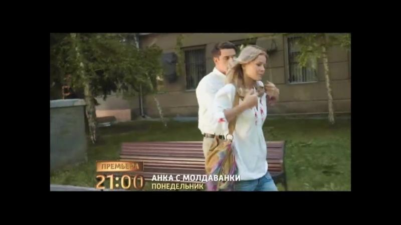 Анка с Молдаванки (трейлер 4)
