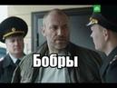 Бобры 2018 русский боевик трейлер
