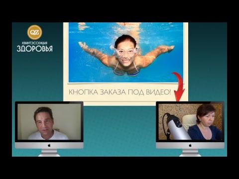 Как научиться плавать правильно без вреда здоровью Вебинар Дениса Тараканова и Светланы Аристовой