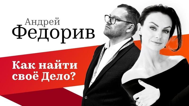 Андрей Федорив. Как найти своё дело? Зачем женщине реализация в социуме? Бизнес по-женски