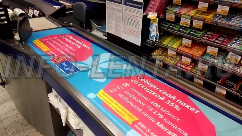Супер реклама Дом.ру Interzet в гипермаркете Лента
