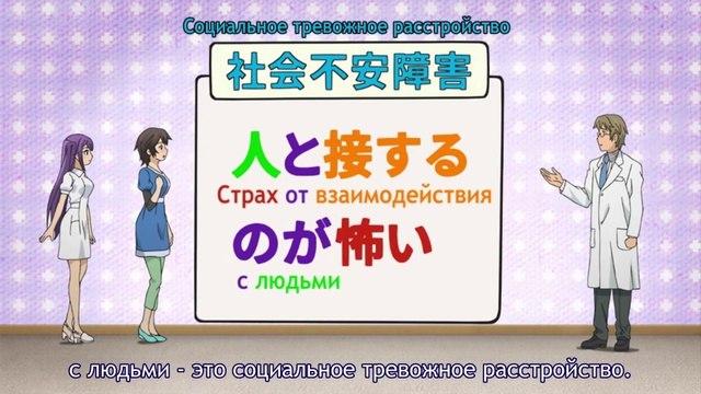 Anime de Wakaru Shinryounaika 12 (Русские Субтитры)