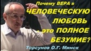 Почему ВЕРА в ЧЕЛОВЕЧЕСКУЮ ЛЮБОВЬ это ПОЛНОЕ БЕЗУМИЕ Торсунов О Г Минск 19 03 2014