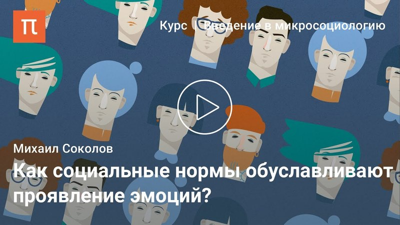 Социология эмоций — Михаил Соколов cjwbjkjubz 'vjwbq — vb[fbk cjrjkjd