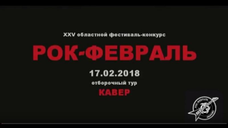 Vulgar Sugar Pets РОК-ФЕВРАЛЬ @ отборочный тур 17.02.2018 кавер