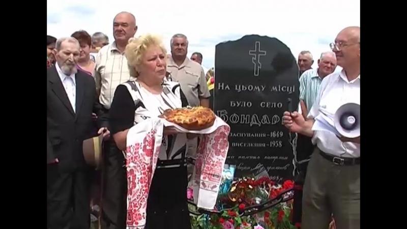 Зустріч бондарівців на Зелену неділю,2008 рік,50 років виселення села..