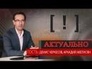 Торговые сети это не вариант для фермеров Денис Черкесов Аркадий Аветисян
