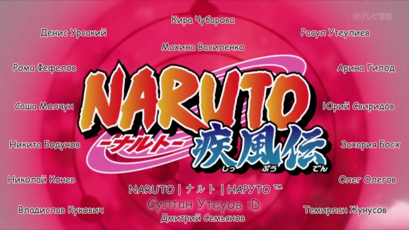 Narutogrupa opening 3 (Залито по просьбе)