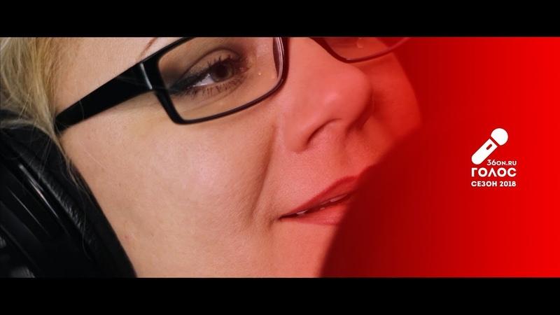 ГОЛОС 36ON 2018: Елена Амазонская - Я не твоя война (Наргиз cover) LIVE
