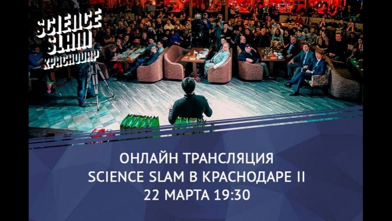 Онлайн трансляция Science Slam в Краснодаре 22.03.18