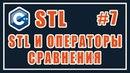 Контейнеры STL и операторы сравнения Библиотека стандартных шаблонов stl Уроки C 7