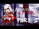 Assasins Creed 2 стрим Прохождение Наводим справедливость