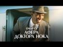 Афера доктора Нока / Knock (2017) HD
