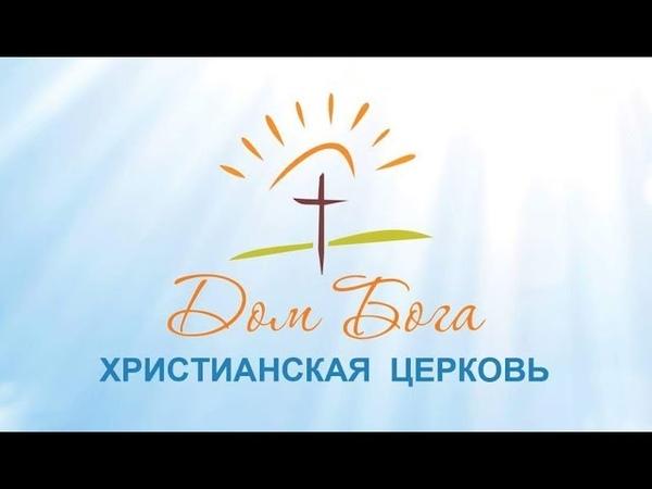 Приносить плод (проп. В.Петренко) 01.04.18
