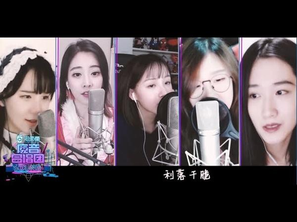 魔音合唱团:冯提莫、周二珂、赵小臭、格格酱、周倩合唱《体面》