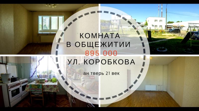 Продажа комнаты   895 000   Тверь ул Коробкова