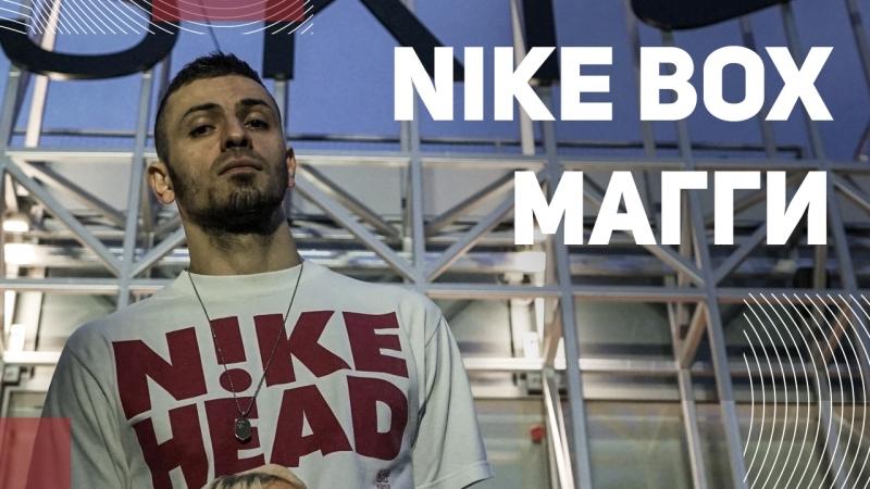 Nike Box MSK, что о нем думают Смертин, Oskes, ZiqYoni, Sever, Вова Веселов, Дмитрий Егоров