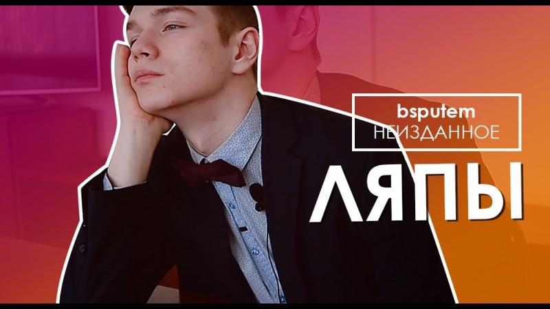 [НЕИЗДАННОЕ] bsputeam - ляп