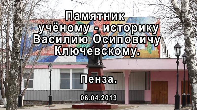 Памятник В.О. Ключевскому. Пенза. 06.04.2013