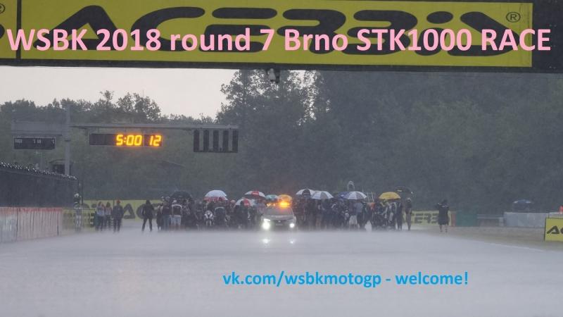 WSBK 2018 round 7 Brno STK1000 RACE 10.06.2018