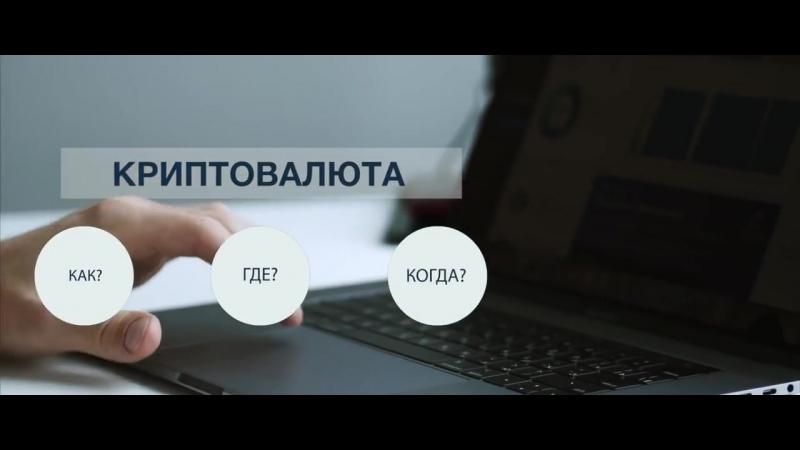 CryptoLand Fund презентация