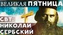 Великая Пятница Бог среди Разбойников Николай Сербский Свт Страстная седмица