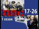 Отличный, Криминальный детектив, Фильм, ППС, серии 17-24, про работников полиции,русский сериал