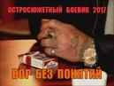Вор Без Понятий Остросюжетный боевик про воров Крутой русский фильм 2017 на Россия TV