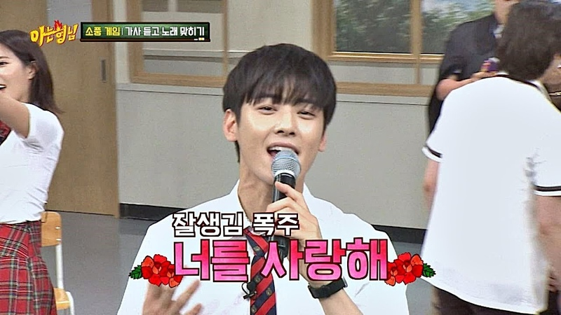 (잘생김 폭주↗↗) 노래하는 차은우(Cha Eun-woo) 너를 사랑해~♪ 아는 형님(Knowing bros) 137회