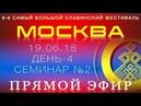 6 й Самый Большой Славянский Фестиваль День 4 Токарева Н П Семинар №2