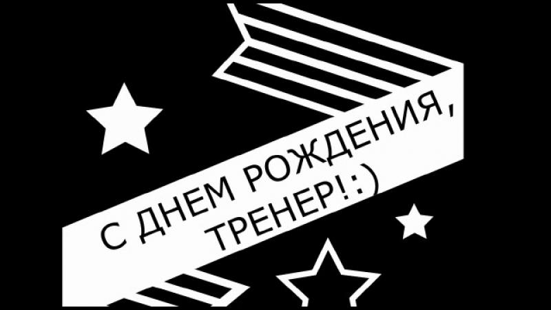 Поздравления с ДР тренера Максима Алексеева