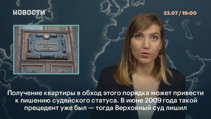 Московская судья приобрела элитное жильё в доме, который предназначался для очередников