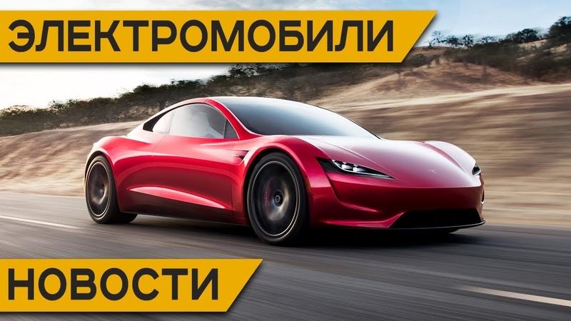 Ракетные двигатели в Tesla Roadster, зарядные станции в Москве и Киеве, Porsche Taycan и Kia Niro EV