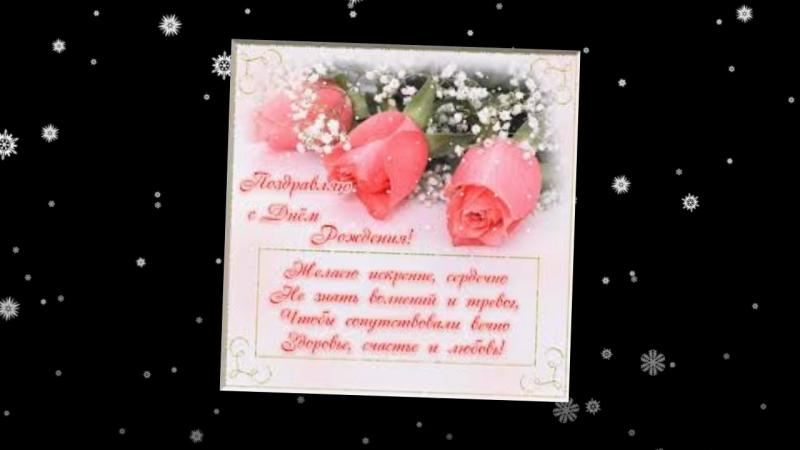 С Днём Рождения Любимая...♥♥♥