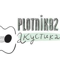 Логотип Plotnik82 / Дмитрий Дубров