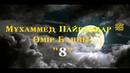 Мұхаммед Пайғамбар ﷺ Өмір Баяны 8 /Ерлан Ақатаев