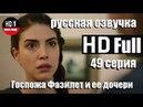 Госпожа Фазилет и ее дочери 49 серия русская озвучка HD 1080 р