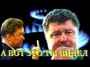 УНИЗИЛ Порошенку в лицо Урод и шнырь отдай газ людям Дульский отжимает ГТС у олигархов