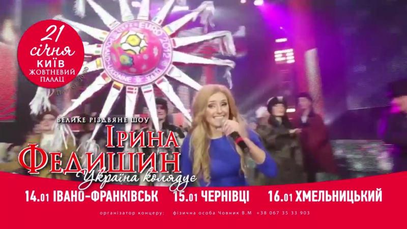 Ірина Федишин РІЗДВЯНИЙ ТУР 2018 Україна колядує 21 січня Киїів Жовтневий палац