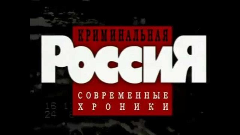 «Криминальная Россия. Современные хроники» 13. «Неоконченная война»
