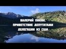 Семинар в Горном Алтае 18 27 июля 2018 г Валерий Пякин Приветствие депутатами делегации из США