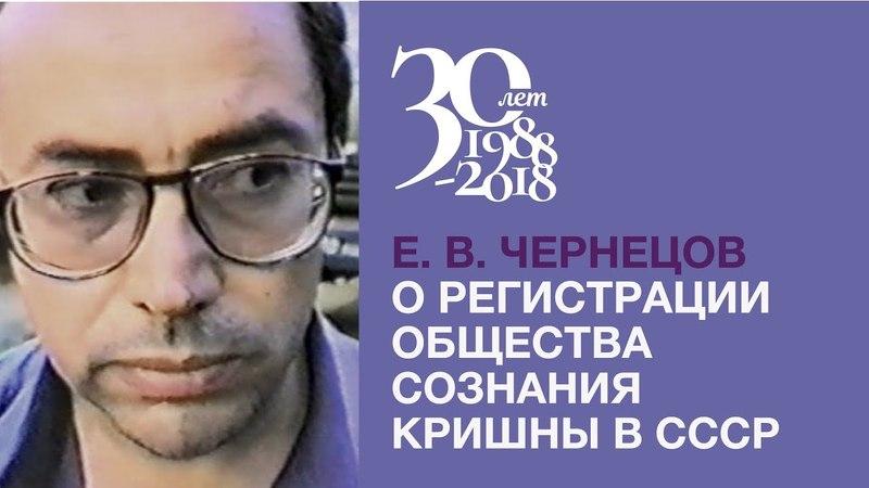 Е.В. Чернецов о регистрации Общества Сознания Кришны в СССР