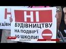 Родители учеников школы №10 в Днепре вышли под стены мэрии