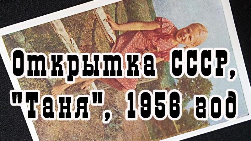 Открытка СССР, Таня, 1956 год, цветное фото В. Ковригина