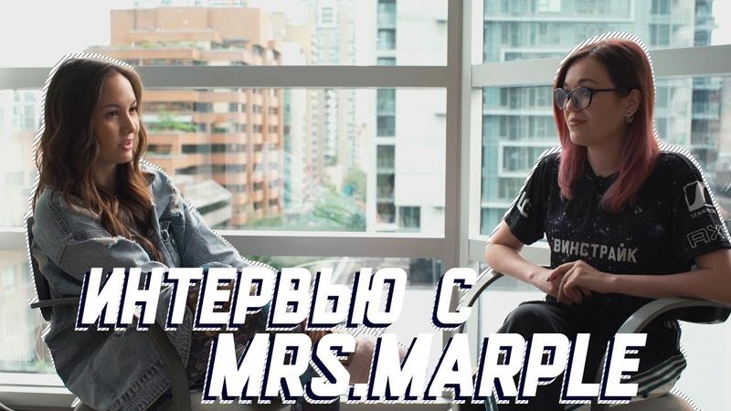 Mrs.Marple: как создавалось шоу и чем круто работать с командой Virtus.Pro